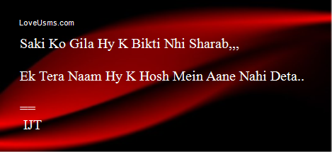 160 char love sms hindi jokes page 26 for Terrace meaning in hindi