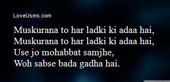 160 char funny shayari hindi jokes page 4 loveusms muskurana to har ladki ki adaa hai muskurana to har ladki ki adaa hai use jo mohabbat samjhe woh sabse bada gadha hai altavistaventures Choice Image