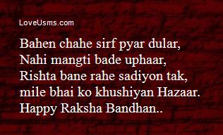 Raksha bandhan hindi jokes loveusms bahen chahe sirf pyar dular nahi mangti bade uphaar rishta bane rahe sadiyon tak mile bhai ko khushiyan hazaar happy raksha bandhan altavistaventures Images