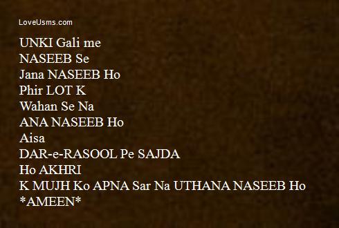 Urdu islamic shayari :: loveusms.com