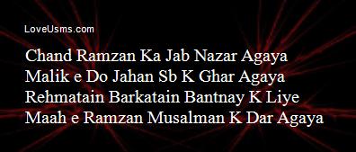160 char urdu ramzan shayari